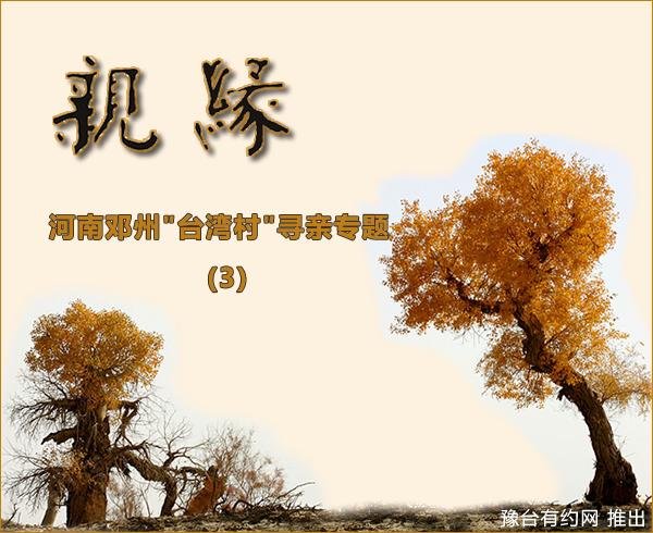 """""""亲缘""""--河南邓州台湾村寻亲专题"""