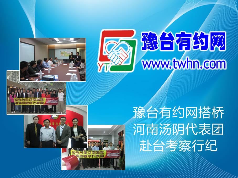 豫台网策划 河南汤阴企业家赴台观摩考察实录