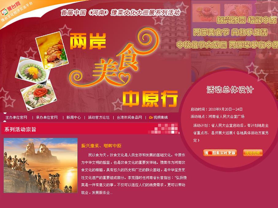 豫台网承办『2010两岸美食中原行』活动